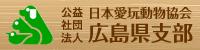 公益社団法人 日本愛玩動物協会広島県支部