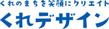 広島県呉市のくれデザイン | ホームページ・ロゴ・チラシ・パンフレット・ポスターなど各種デザインの企画・制作