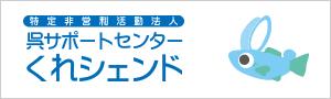 呉サポートセンターくれシェンド