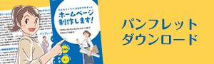 くれデザインパンフレットダウンロード