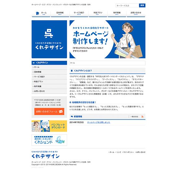 くれデザインBタイプ